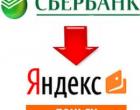 Оплата с любой банковской карты и системы Сбербанк Онлайн на Яндекс деньги