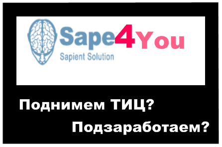 Фильтр ТИЦ для SAPE
