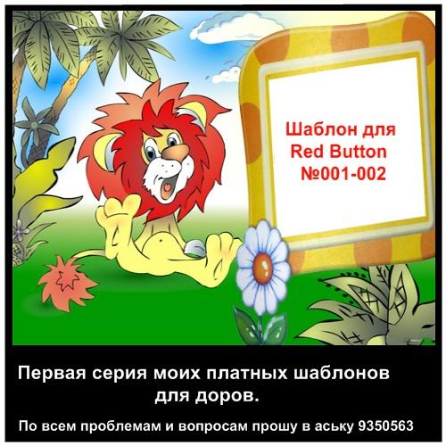 Шаблон для доргена Red Button