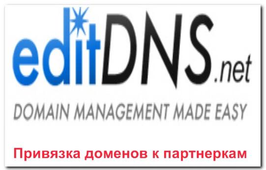 парковка доменов к партнерским программам