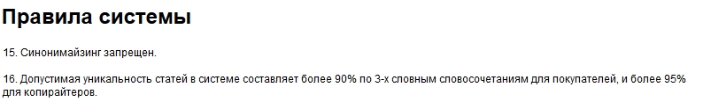 Правила сайта textsale.ru
