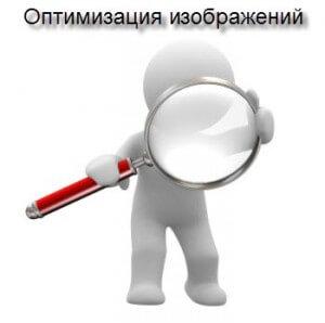 поисковая оптимизация1