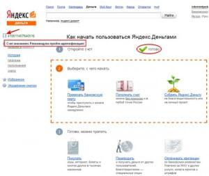 яндекс деньги регистрация