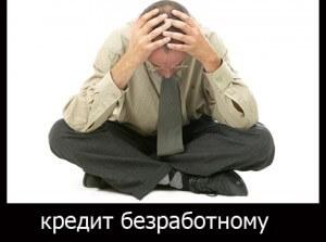 как взять кредит безработному