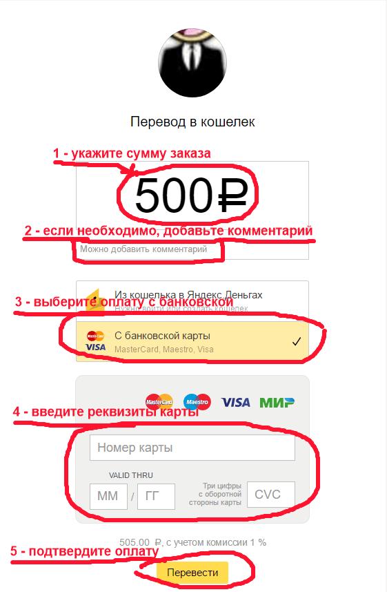 Перевод с карты любого банка на Яндекс Деньги