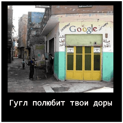 создание доров под гугл
