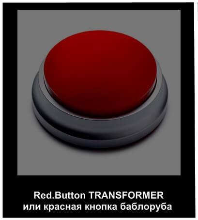 Дорген красная кнопка
