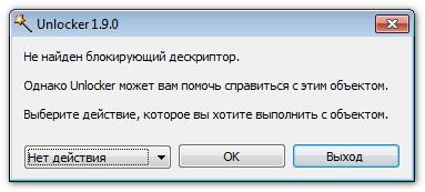программа unlocker