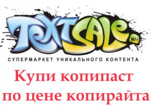 Textsale - биржа копипаста