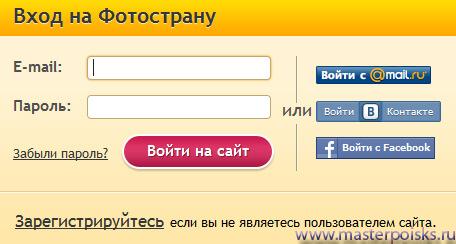 есть изображение фотострана вход на мою страницу без пароля незабываемые