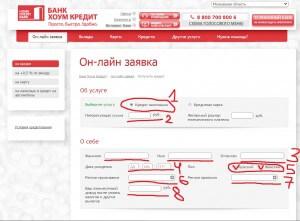 взять кредит онлайн
